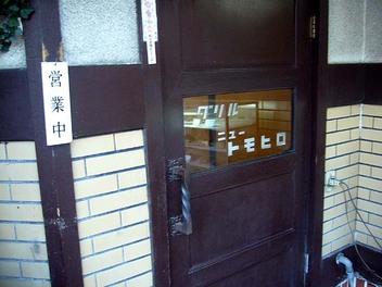 20090714tomohiro
