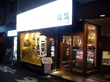 20090715fukuwarai