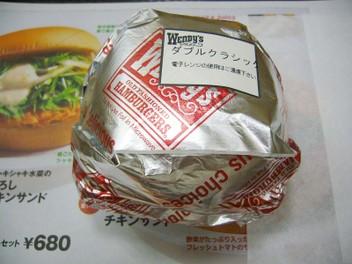 20090716wendys_daburukurasikkutizu1