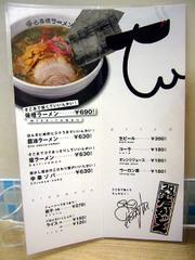 20090719sinsaibasiramen_menu1