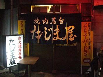 20090729tajimaya