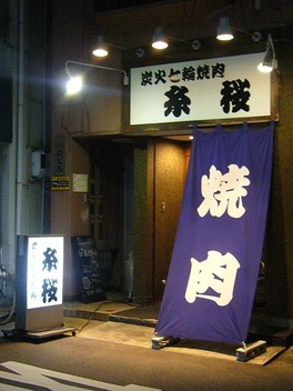 20090811itozakura