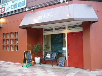 20090815gingadai