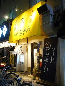 20090817misawa