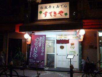20090824sutekiya