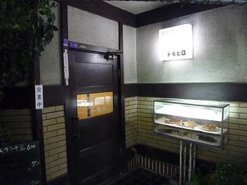 20090826tomohiro