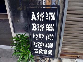20090828sankyuu_kanban