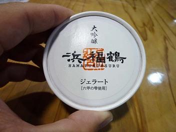 20090829hamafukuturu_jyerato