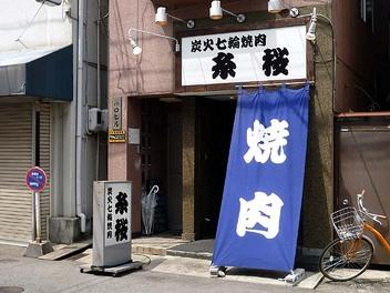 20090830itozakura