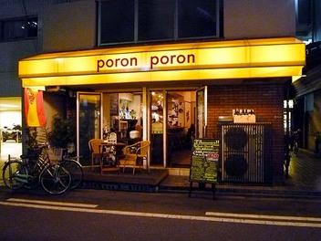 20090911poronporon