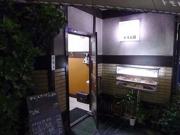 20090915tomohiro