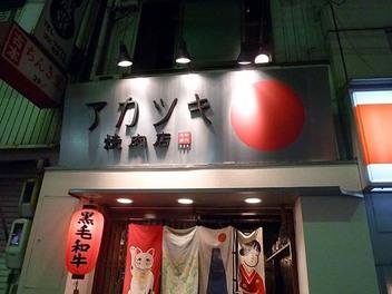 20090918akatuki