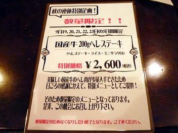 20090920miyako_tokubetu_menu