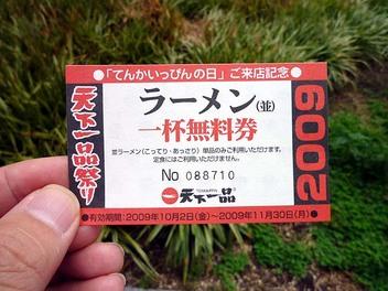 20091001teniti_tadaken