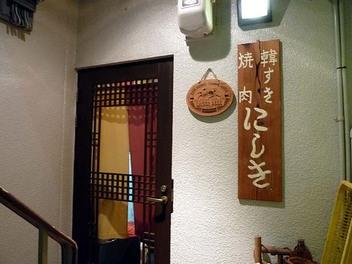 20091005nishiki