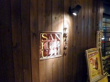 20091013sansyu