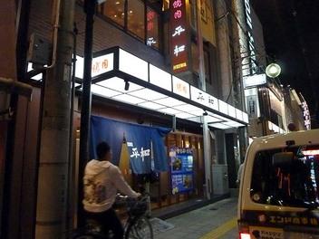 20091102heiwa