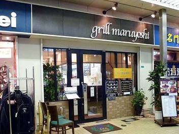 20091102maruyoshi