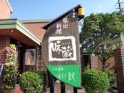 20091123ajikura