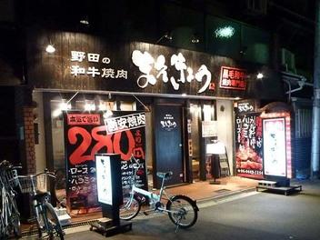 20091127maekyou