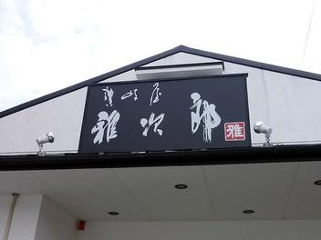 20091128masajirou