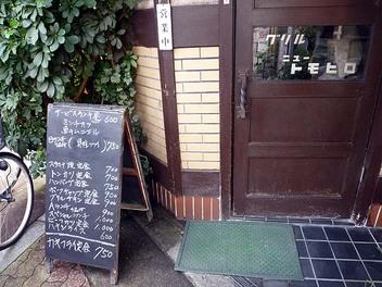 20091201tomohiro