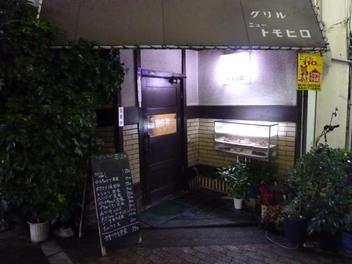 20100112tomohiro