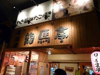 20100116ryoumatei