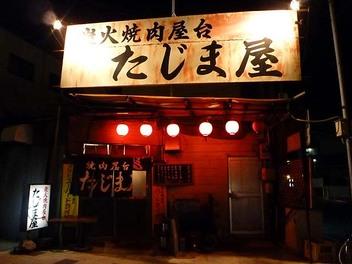 20100117tajimaya