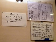 20100119boon_menu