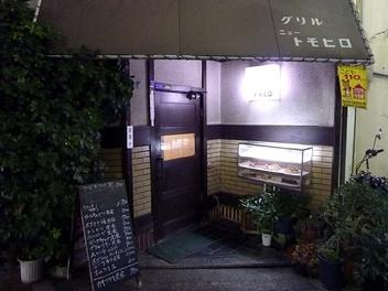 20100121tomohiro