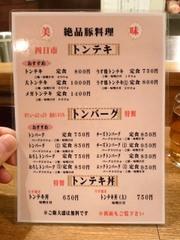 20100127tonteki_menu1