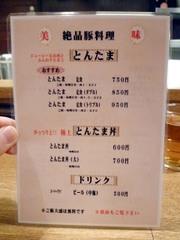 20100127tonteki_menu2