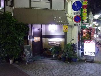 20100202tomohiro