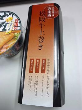 20100203matusakagyuu_maki
