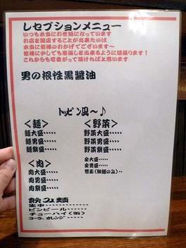 20100215wassyoi_menu
