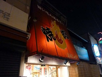 20100218marujyu