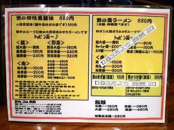 20100218wassyoi_menu