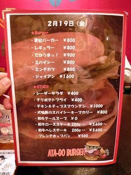 20100219atago_menu