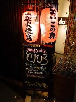 20100223torihiro