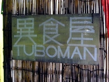 20100226tuboman