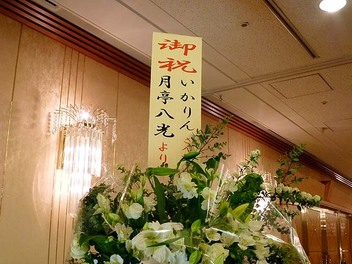 20100301ikarinparty_hatimitu