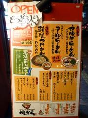20100308kankara_menu2