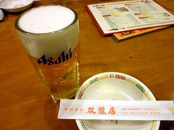 20100312souryuukyo_beer