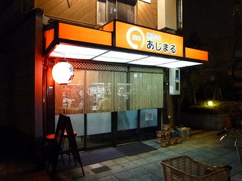 20100319ajimaru