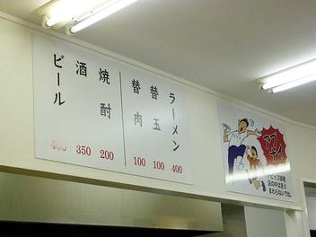 20100402nagahamake_menu