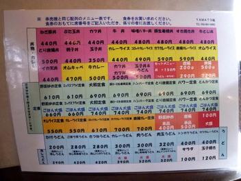 20100403yamatoya_menu