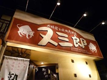 20100503matasaburou