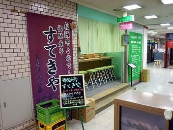20100517sutekiya