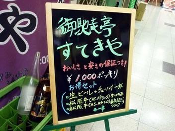 20100517sutekiya_kanban